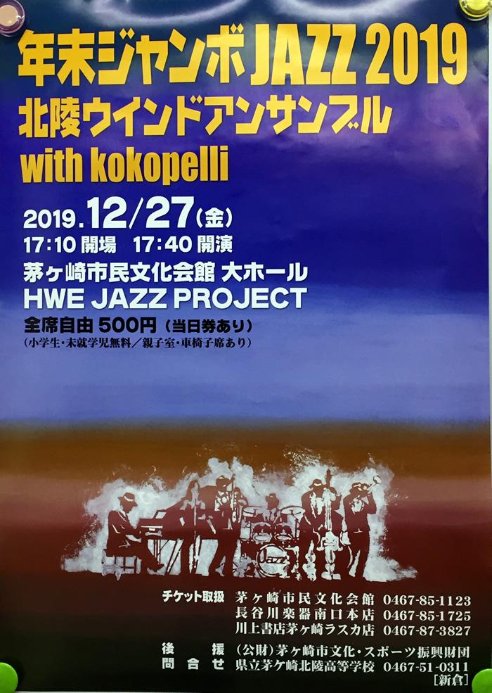 神奈川 県 吹奏楽 コンクール 2019 日程