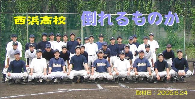 05年度野球部特集